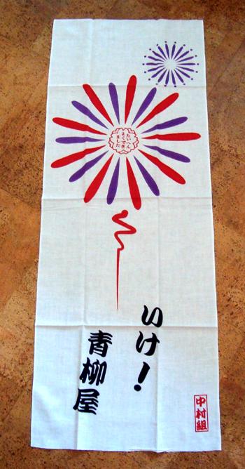 『ゴールデンスランバー』手ぬぐい(2)