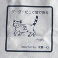 『グーグーだって猫である』エコバッグ