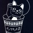 『インスタント沼』Tシャツ(前)