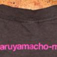 『渋谷区円山町』のTシャツ(2)