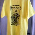 『愛のむきだし』記念Tシャツ