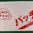 『パッチギ! LOVE&PEACE』の記念品(2)
