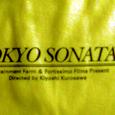 『TOKYO SONATA』Tシャツ