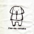 『象の背中』Tシャツ