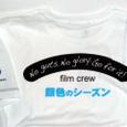 映画『銀色のシーズン』Tシャツ