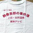 「新聞記者・鶴巻吾郎」Tシャツ