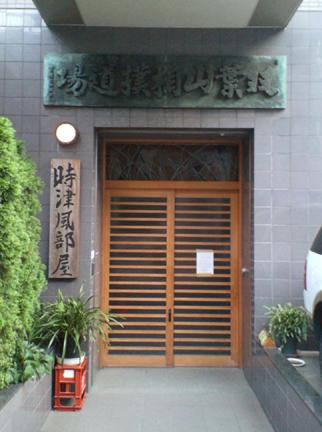 Tokitsukaze2