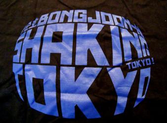 Shaking_tokyo_t2