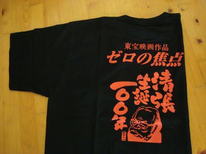 Zero_no_shoten_t1