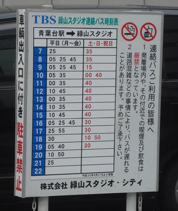 Midoriyamabus20110627