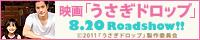 Usagidrop_bnr_200x40