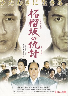 1zakurozaka_paper20140830
