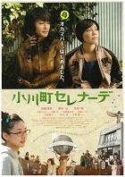 Ogawacho_paper20140906
