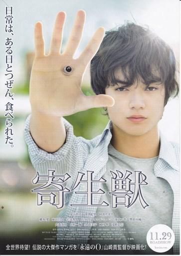 1kiseiju_paper201409