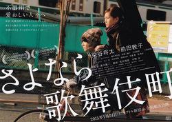 さよなら歌舞伎町 チラシ