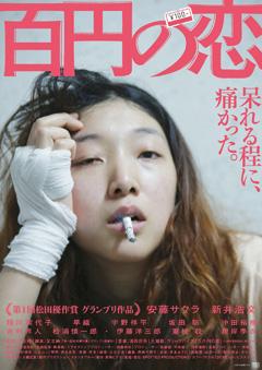 百円の恋 チラシ