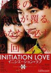 1initiation_love_f_20150328_0001
