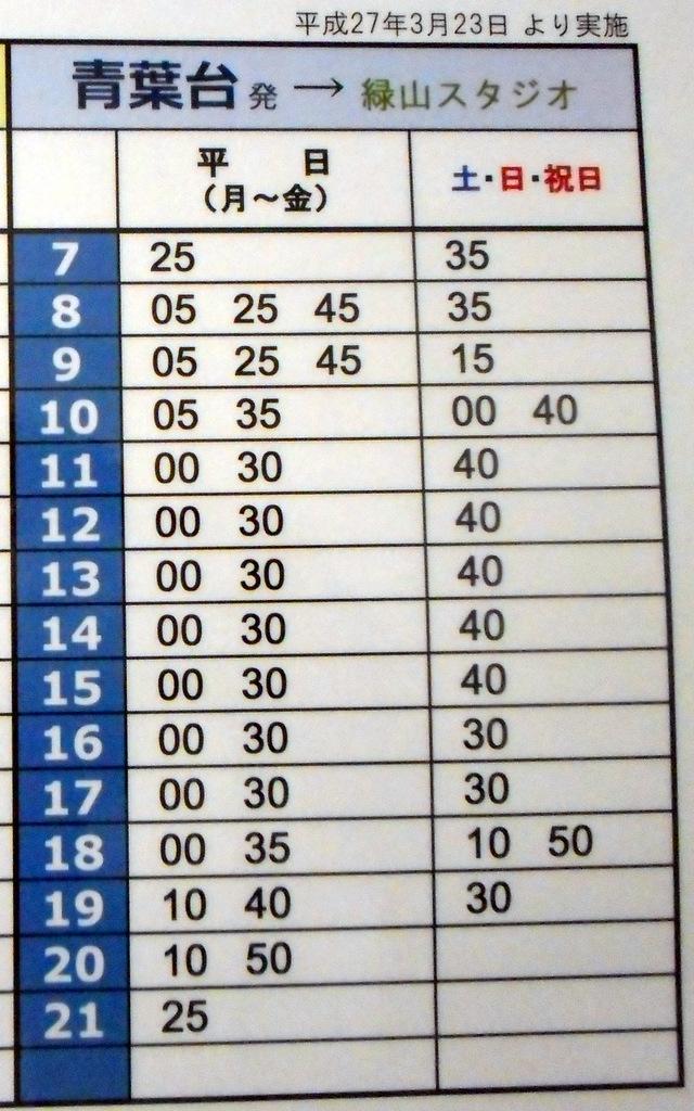 緑山スタジオ連絡バス時刻表