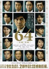 映画『64 -ロクヨン-』チラシ