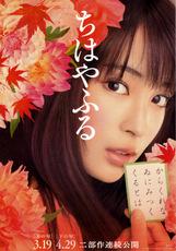 映画『ちはやふる』2016/3/19公開